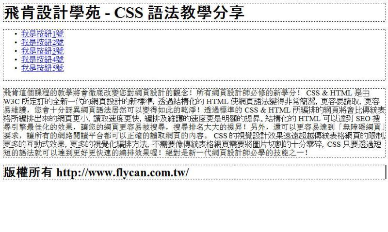CSS 教學 - 網頁排版  - CSS 排版教學 – 單欄式網頁版型設計 - text-001
