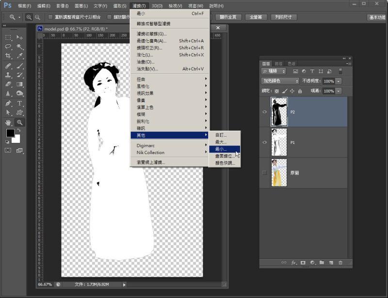 Photoshop 影像設計  - Photoshop教學:混合模式 – 水墨風格 - 005