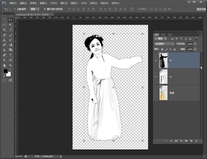 Photoshop 影像設計  - Photoshop教學:混合模式 – 水墨風格 - 007