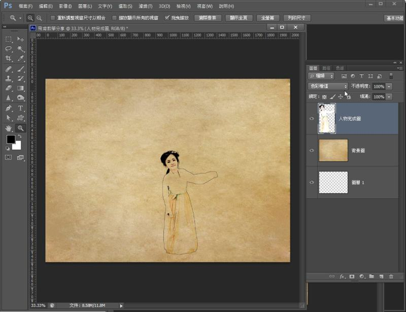 Photoshop 影像設計  - Photoshop教學:混合模式 – 水墨風格 - 014