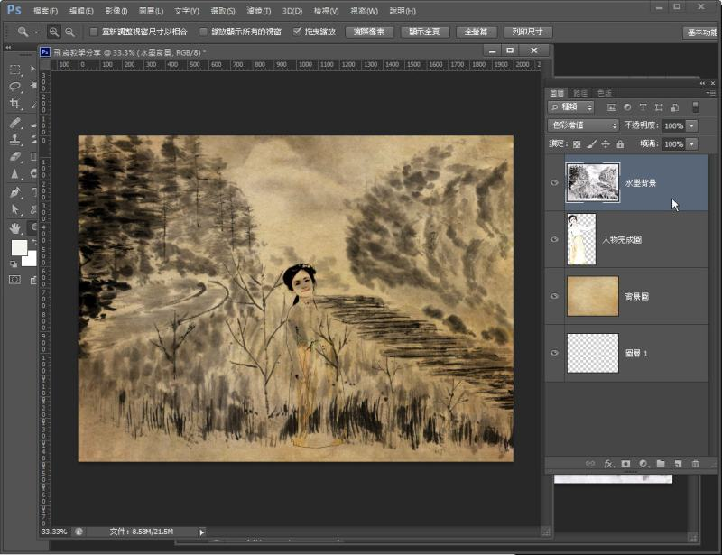 Photoshop 影像設計  - Photoshop教學:混合模式 – 水墨風格 - 015