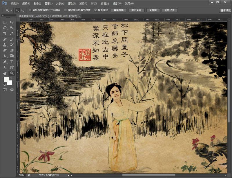 Photoshop 影像設計  - Photoshop教學:混合模式 – 水墨風格 - 020-1