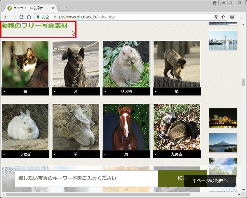 Free Resource 好康報報 Good Design 好站報報  - 【設計資源】- 日本 可商用免費圖庫 - Photock - 12