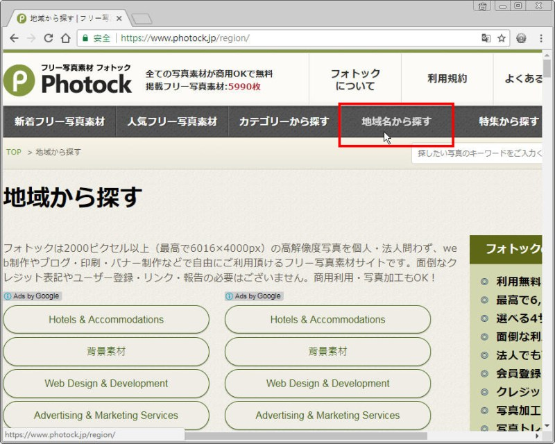 Free Resource 好康報報 Good Design 好站報報  - 【設計資源】- 日本 可商用免費圖庫 - Photock - 13