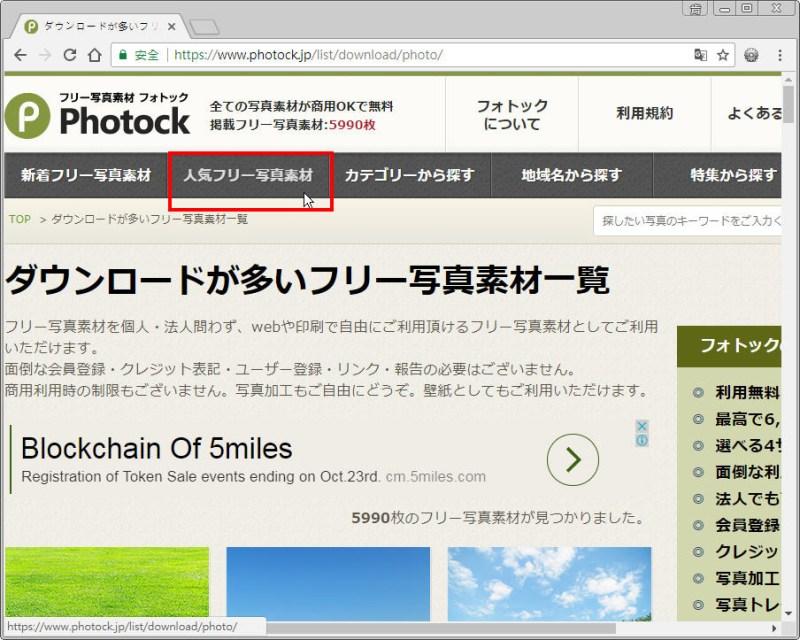 Free Resource 好康報報 Good Design 好站報報  - 【設計資源】- 日本 可商用免費圖庫 - Photock - 6-1