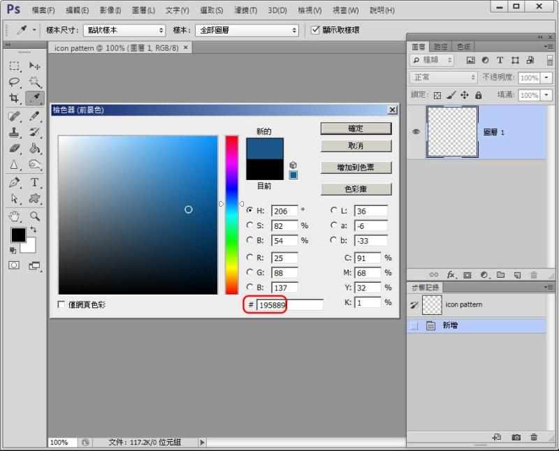 Photoshop 影像設計  - 【 Photoshop 入門教學 】– 手繪風格 sketch icon 製作 - 02