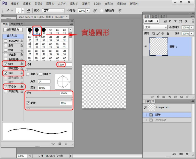 Photoshop 影像設計  - 【 Photoshop 教學 】– 手繪風格 sketch icon 製作 - 03