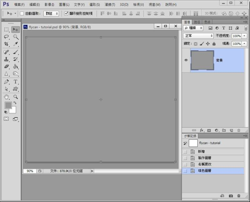Photoshop 影像設計  - 【 Photoshop 入門教學 】– 手繪風格 sketch icon 製作 - 08