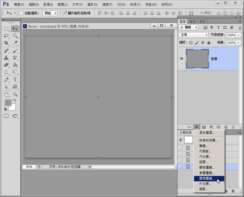 Photoshop 影像設計  - 【 Photoshop 教學 】– 手繪風格 sketch icon 製作 - 09