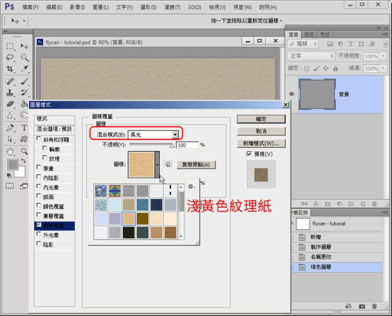 Photoshop 影像設計  - 【 Photoshop 教學 】– 手繪風格 sketch icon 製作 - 10