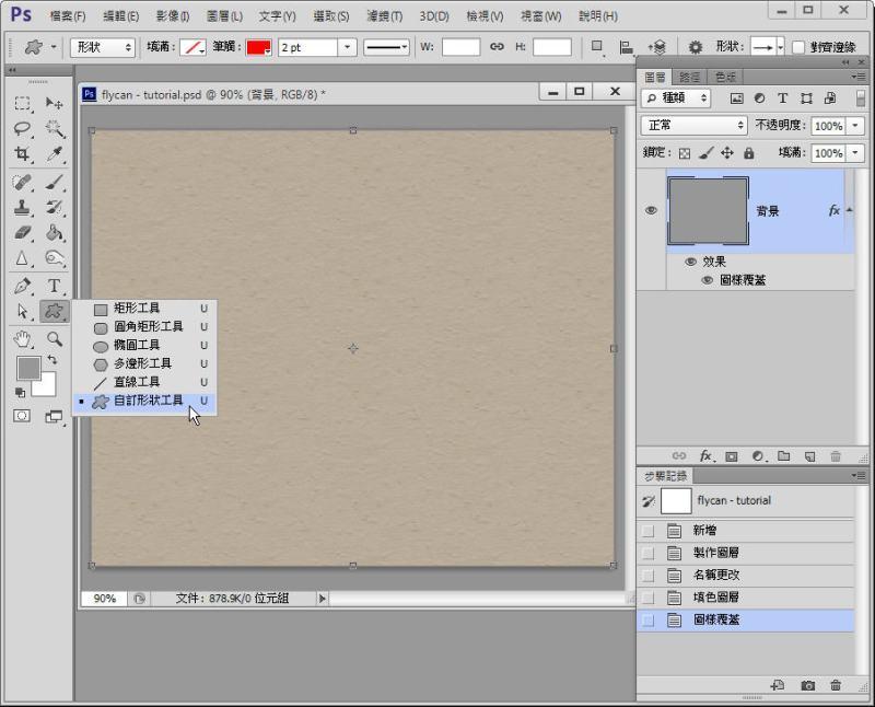 Photoshop 影像設計  - 【 Photoshop 教學 】– 手繪風格 sketch icon 製作 - 11