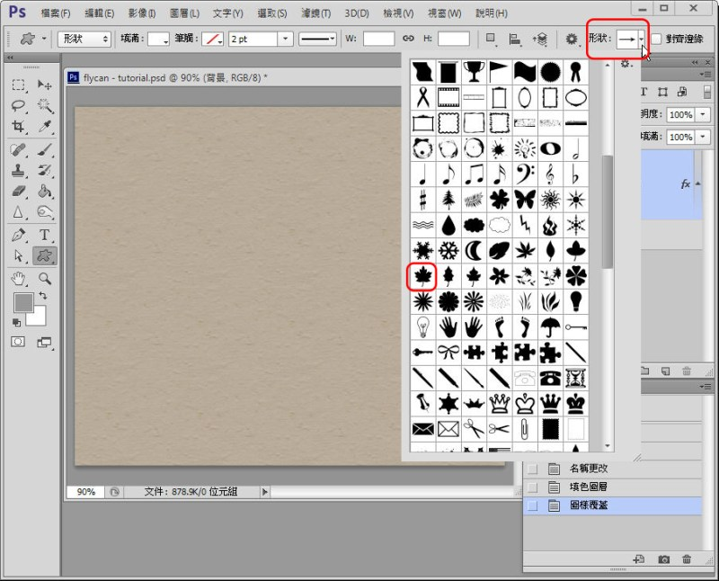 Photoshop 影像設計  - 【 Photoshop 入門教學 】– 手繪風格 sketch icon 製作 - 12