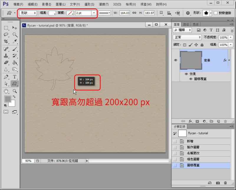 Photoshop 影像設計  - 【 Photoshop 入門教學 】– 手繪風格 sketch icon 製作 - 13