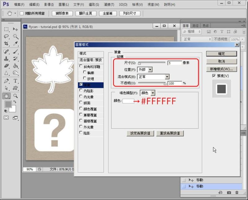 Photoshop 影像設計  - 【 Photoshop 入門教學 】– 手繪風格 sketch icon 製作 - 16