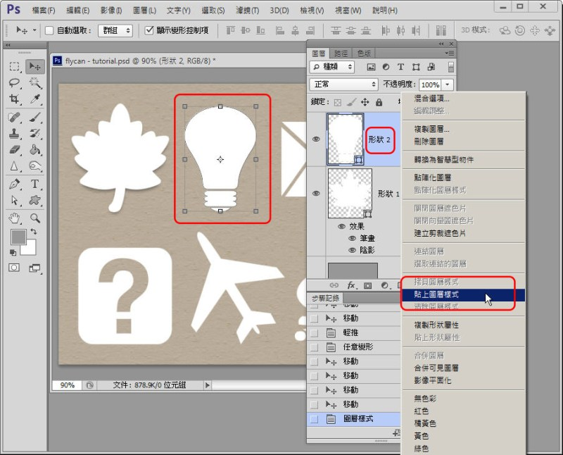 Photoshop 影像設計  - 【 Photoshop 教學 】– 手繪風格 sketch icon 製作 - 19