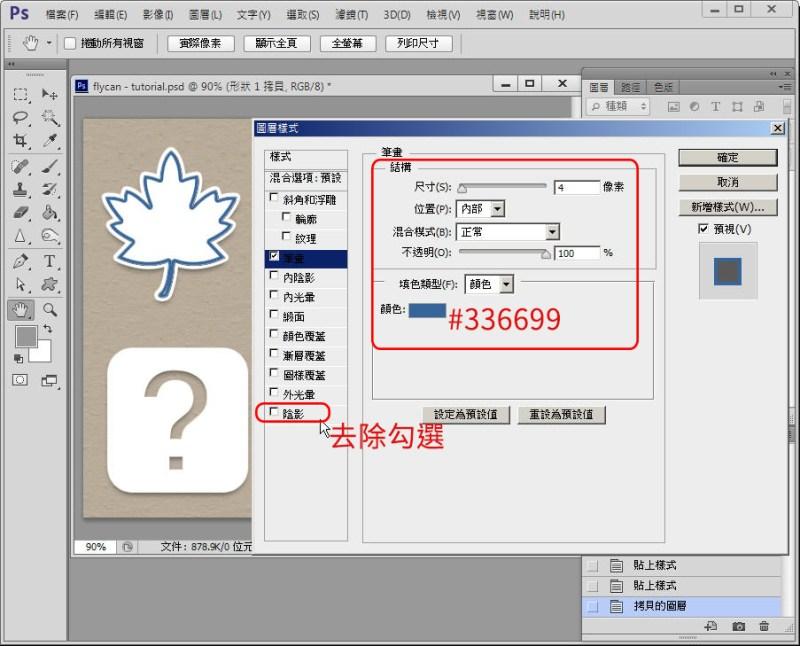 Photoshop 影像設計  - 【 Photoshop 教學 】– 手繪風格 sketch icon 製作 - 23