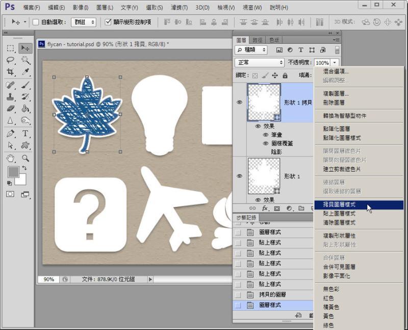 Photoshop 影像設計  - 【 Photoshop 入門教學 】– 手繪風格 sketch icon 製作 - 25