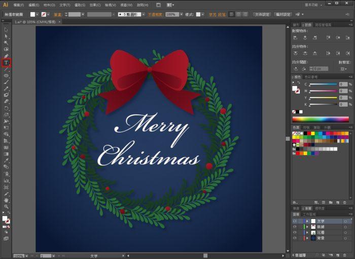 Free Resource 好康報報 Good Design 好站報報 Photoshop 影像設計  - 【Illustraror教學】圖樣筆刷 - 製作聖誕節花圈 - 23-e1576572313192