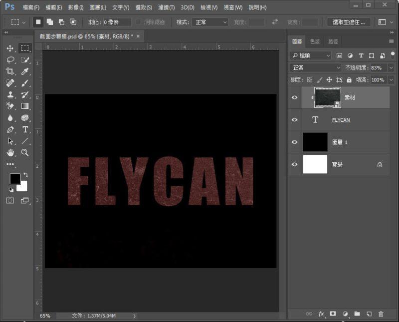 Photoshop 影像設計  - 【 Photoshop 教學 】–  文字裂痕效果 - -14-e1600764543828