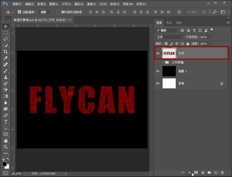 Photoshop 影像設計  - 【 Photoshop 教學 】–  文字裂痕效果 - -7-e1600764821443