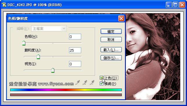 Photoshop 後製修圖  - Photoshop 教學 - 色調分離 - 復古風格、網線效果、網點效果 - flycan_0002_131