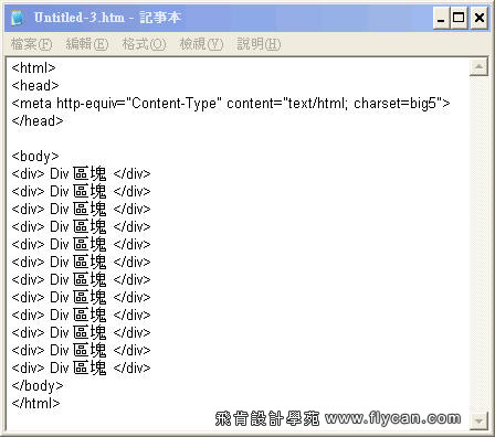 CSS 教學 - 網頁排版  - CSS 排版教學 - float 浮動排列 - 表格做不到的功能 - flycan_01_379