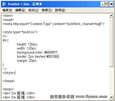 CSS 語法 - 網頁設計  - CSS 語法 - float 浮動排列 - 表格做不到的功能 - flycan_02_628