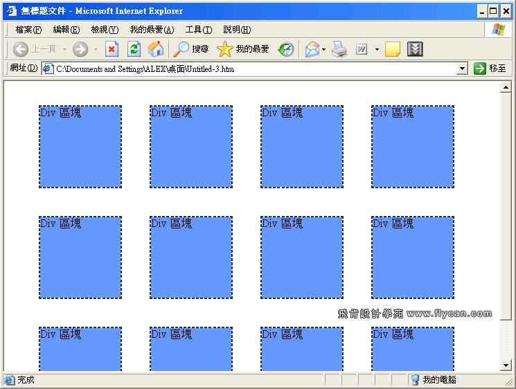 CSS 語法 - 網頁設計  - CSS 語法 - float 浮動排列 - 表格做不到的功能 - flycan_05_137