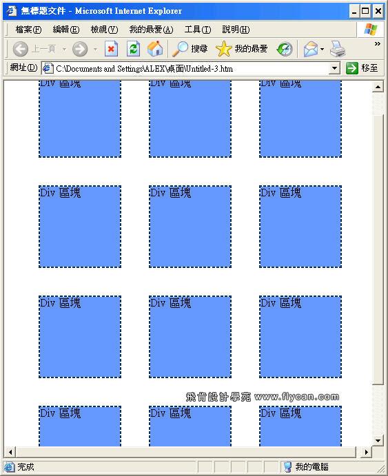 CSS 語法 - 網頁設計  - CSS 語法 - float 浮動排列 - 表格做不到的功能 - flycan_06_131
