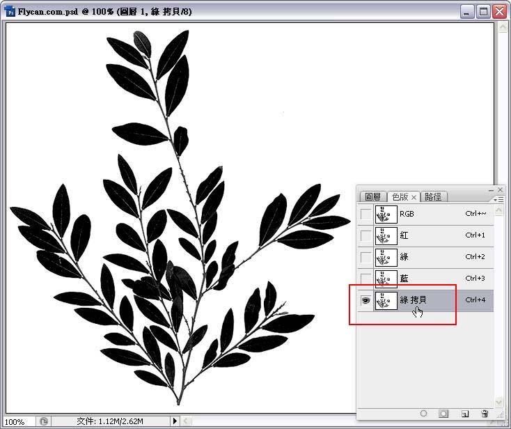 Photoshop 影像設計  - Photoshop 去背教學 - Alpha Channel 去背入門練習 - alpha_channel_03