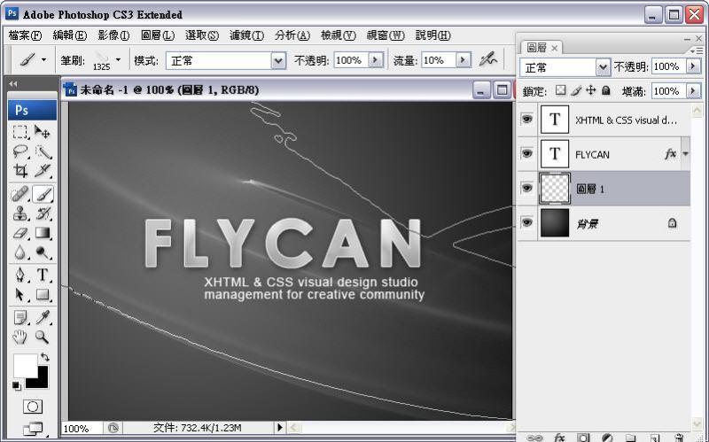 Photoshop 影像設計  - Photoshop 筆刷教學 - 安裝筆刷 - 煙霧筆刷修飾上色 - brush-06