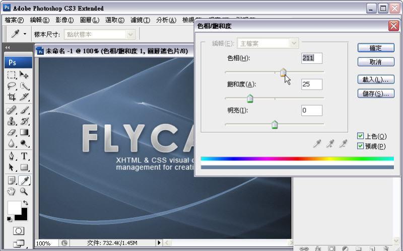 Photoshop 影像設計  - Photoshop 筆刷教學 - 安裝筆刷 - 煙霧筆刷修飾上色 - brush-09