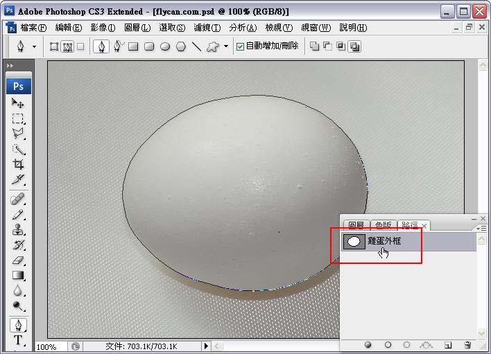 Photoshop 影像設計  - Photoshop 去背教學 - 筆型工具「路徑」去背 - 入門篇 - path-04