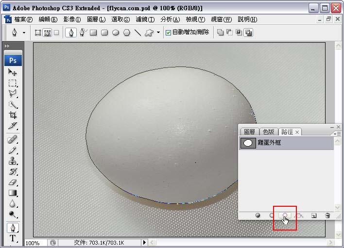 Photoshop 影像設計  - Photoshop 去背教學 - 筆型工具「路徑」去背 - 入門篇 - path-05