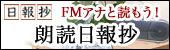朗読日報抄