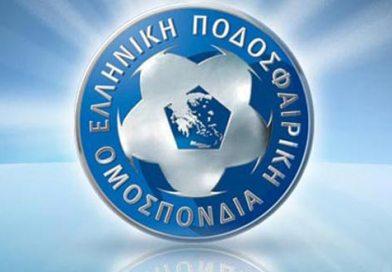 Η προκήρυξη της β' φάσης του κυπέλλου ερασιτεχνών Ελλάδος