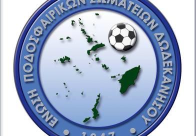Στις 2 Φεβρουαρίου η κλήρωση για τα ημιτελικά του κυπέλλου