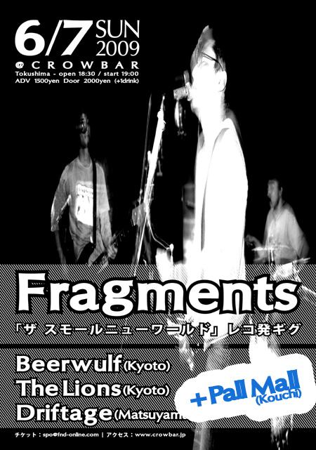 Fragmentsレコ発2009