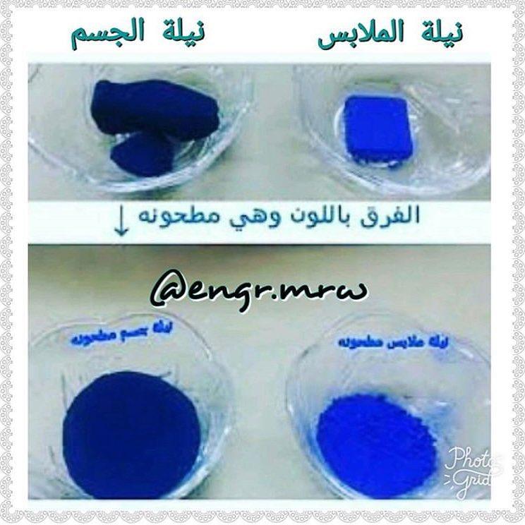 خلطة النيلة لتبييض الجسم وكيفية صناعة النيلة الزرقاء