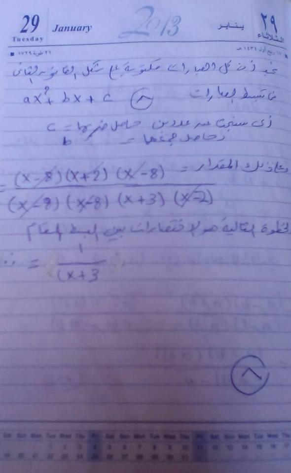 بحث عن ضرب العبارات النسبية وقسمتها بالشرح كاملا وبالامثلة