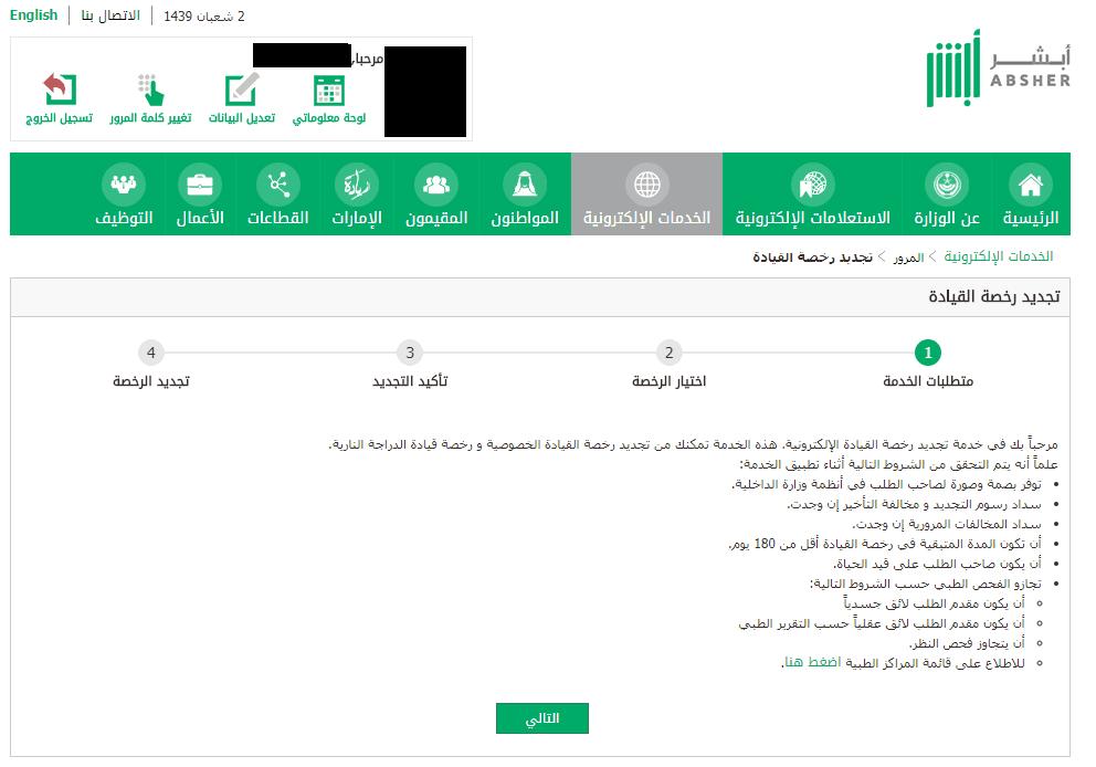 شروط تجديد رخصة القيادة السعودية للأجانب بالتفصيل