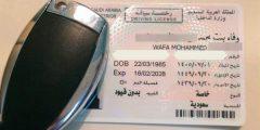 قيمة غرامة تاخير تجديد رخصة القيادة في السعودية وكيفية سدادها