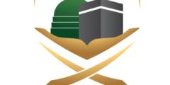 وزارة الحج السعودية الحج المخفض 1440
