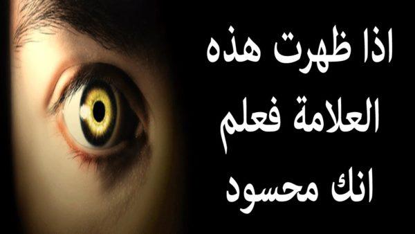 اعراض العين في البطن وكيفية علاج الحسد والوقاية منه