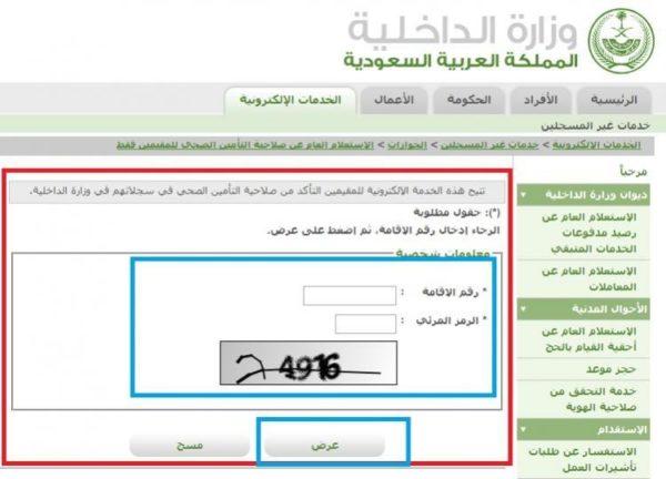 الاستعلام عن رصيد الجوازات برقم الهوية