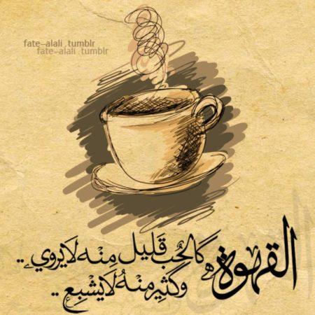 شعر عن القهوه والكيف