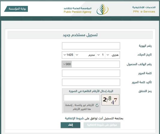طريقة التسجيل في موقع المؤسسة العامة للتقاعد