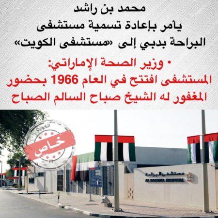مستشفى البراحة بدبي واسباب تغيير الاسم لمستشفى الكويت