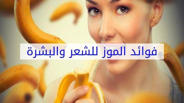 تجربتي مع الموز للشعر وتغييرات لم تحدث لي من قبل