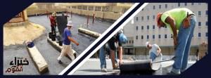 شركة عزل الاسطح الاسمنتيه 0533114231 عوازل الأسطح المبلطه
